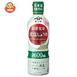 ヤマサ醤油 鮮度生活 減塩しょうゆ 600mlボトル×12本入