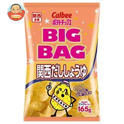 カルビー BIG BAG ポテトチップス 関西だししょうゆ 165g×12袋入