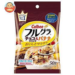 カルビー フルグラ チョコクランチ&バナナ 50g×8袋入