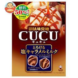 UHA味覚糖 CUCU(キュキュ) とろける塩キャラメルミルク 糖質50%オフ 75g×6袋入