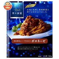 日清フーズ 青の洞窟 香味野菜とハーブ引き立つボロネーゼ 140g×10箱入