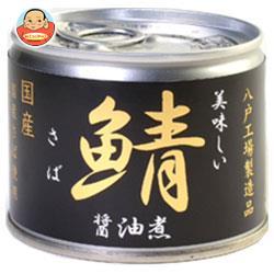 伊藤食品 美味しい鯖醤油煮 190g缶×24個入