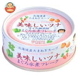 伊藤食品 美味しいツナ水煮 70g缶×24個入