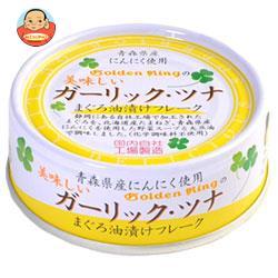 伊藤食品 美味しいガーリック・ツナ 70g缶×24個入