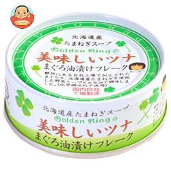 伊藤食品 美味しいツナ 油漬け 70g缶×24個入