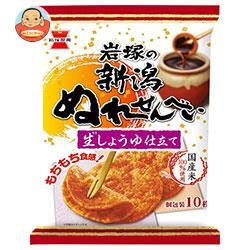 岩塚製菓 新潟ぬれせんべい 10枚×10袋入