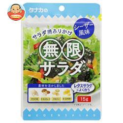 田中食品 無限サラダ シーザー風味 15g×10袋入