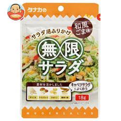 田中食品 無限サラダ 和風ごま味 18g×10袋入