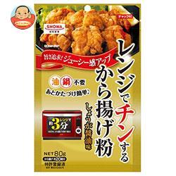 昭和産業 (SHOWA) レンジでチンするから揚げ粉 しょうが醤油味 80g×10袋入