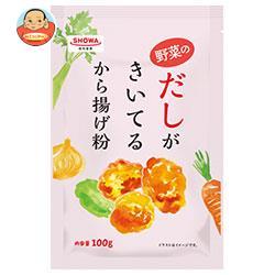 昭和産業 (SHOWA) 野菜のだしがきいてる から揚げ粉 100g×10袋入