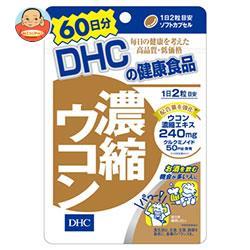 DHC 濃縮ウコン 60日分 120粒×1袋入