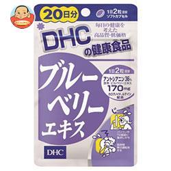 DHC ブルーベリーエキス 20日分 40粒×1袋入