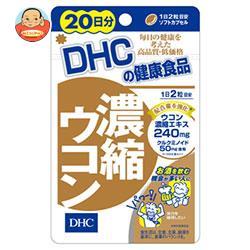 DHC 濃縮ウコン 20日分 40粒×1袋入