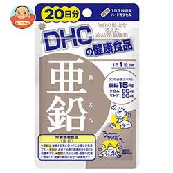 DHC 亜鉛 20日分 20粒×1袋入
