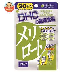DHC メリロート 20日分 40粒×1袋入