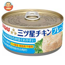 いなば食品 三ツ星チキン プレーン 165g缶×24個入