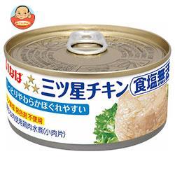 いなば食品 三ツ星チキン 食塩無添加 165g缶×24個入