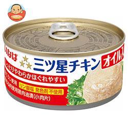 いなば食品 三ツ星チキン オイル入り 165g缶×24個入