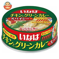 いなば食品 チキンとグリーンカレー スパイシー 125g缶×24個入