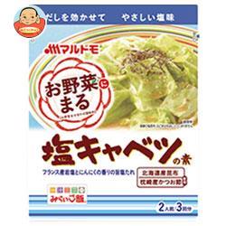 マルトモ お野菜まる 塩キャベツの素 (40g×3袋)×10袋入