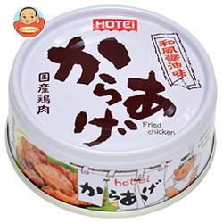 ホテイフーズ からあげ 和風醤油味 45g缶×24個入