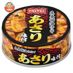 ホテイフーズ あさり味付 70g缶×24個入