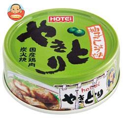 ホテイフーズ やきとり柚子こしょう 70g缶×24個入