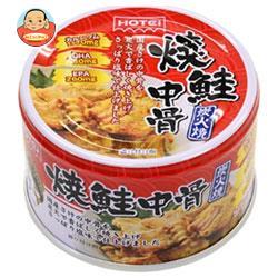 ホテイフーズ 焼鮭中骨 65g缶×24個入
