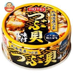 ホテイフーズ つぶ貝 味付 90g缶×24個入