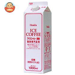 【賞味期限18.8.25】ホーマー アイスコーヒー 低糖 1000ml紙パック×12本入
