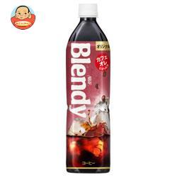 AGF ブレンディ ボトルコーヒー オリジナル 900mlペットボトル×12本入