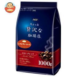 AGF ちょっと贅沢な珈琲店 レギュラー・コーヒー モカ・ブレンド 1000g袋×9袋入