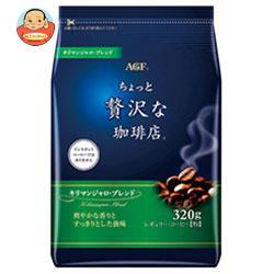 AGF ちょっと贅沢な珈琲店 レギュラー・コーヒー キリマンジャロ・ブレンド 320g袋×12袋入