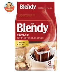 AGF ブレンディ レギュラー・コーヒー ドリップパック モカ・ブレンド 7g×8袋×12袋入