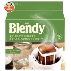 AGF ブレンディ レギュラー・コーヒー ドリップパック キリマンジャロ・ブレンド 7g×18袋×6袋入