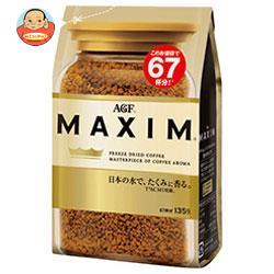 AGF マキシム 135g袋×12袋入