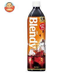 AGF ブレンディ ボトルコーヒー 低糖 900mlペットボトル×12本入