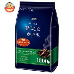AGF ちょっと贅沢な珈琲店 レギュラー・コーヒー キリマンジャロ・ブレンド 1000g袋×9袋入