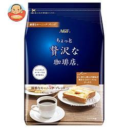 AGF ちょっと贅沢な珈琲店 レギュラー・コーヒー 優雅なモーニング・ブレンド 300g袋×12袋入