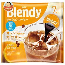 AGF ブレンディ ポーションコーヒー オレンジ風味のラテベース 18g×7個×12袋入