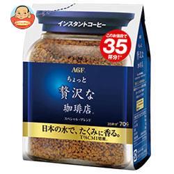 AGF ちょっと贅沢な珈琲店 スペシャル・ブレンド 70g袋×24袋入