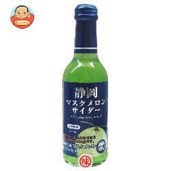 木村飲料 静岡マスクメロンサイダー 240ml瓶×20本入