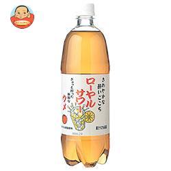 木村飲料 ローヤルサワー ウメ 1000mlペットボトル×12本入