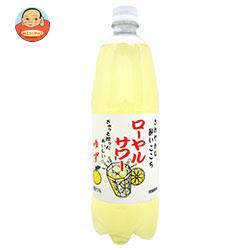 木村飲料 ローヤルサワー ゆず 1000mlペットボトル×12本入