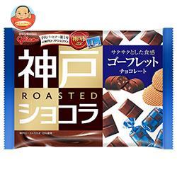 グリコ 神戸ローストショコラ ゴーフレットチョコレート 185g×15袋入