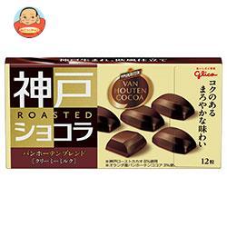 グリコ 神戸ローストショコラ バンホーテンブレンド クリーミーミルク 53g×10箱入