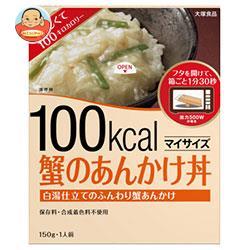 大塚食品 マイサイズ 蟹のあんかけ丼 150g×30個入