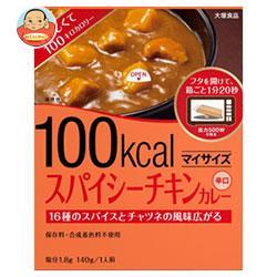 大塚食品 マイサイズ スパイシーチキンカレー 140g×30個入