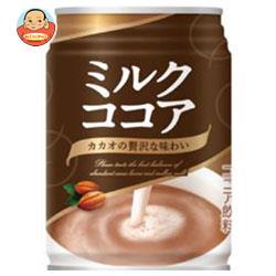 大塚食品 ミルクココア 250g缶×24本入