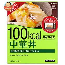 大塚食品 マイサイズ 中華丼 150g×30(10×3)個入